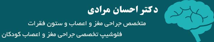دکتر احسان مرادی | متخصص جراحی مغز و اعصاب و ستون فقرات